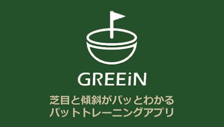 greein_tec