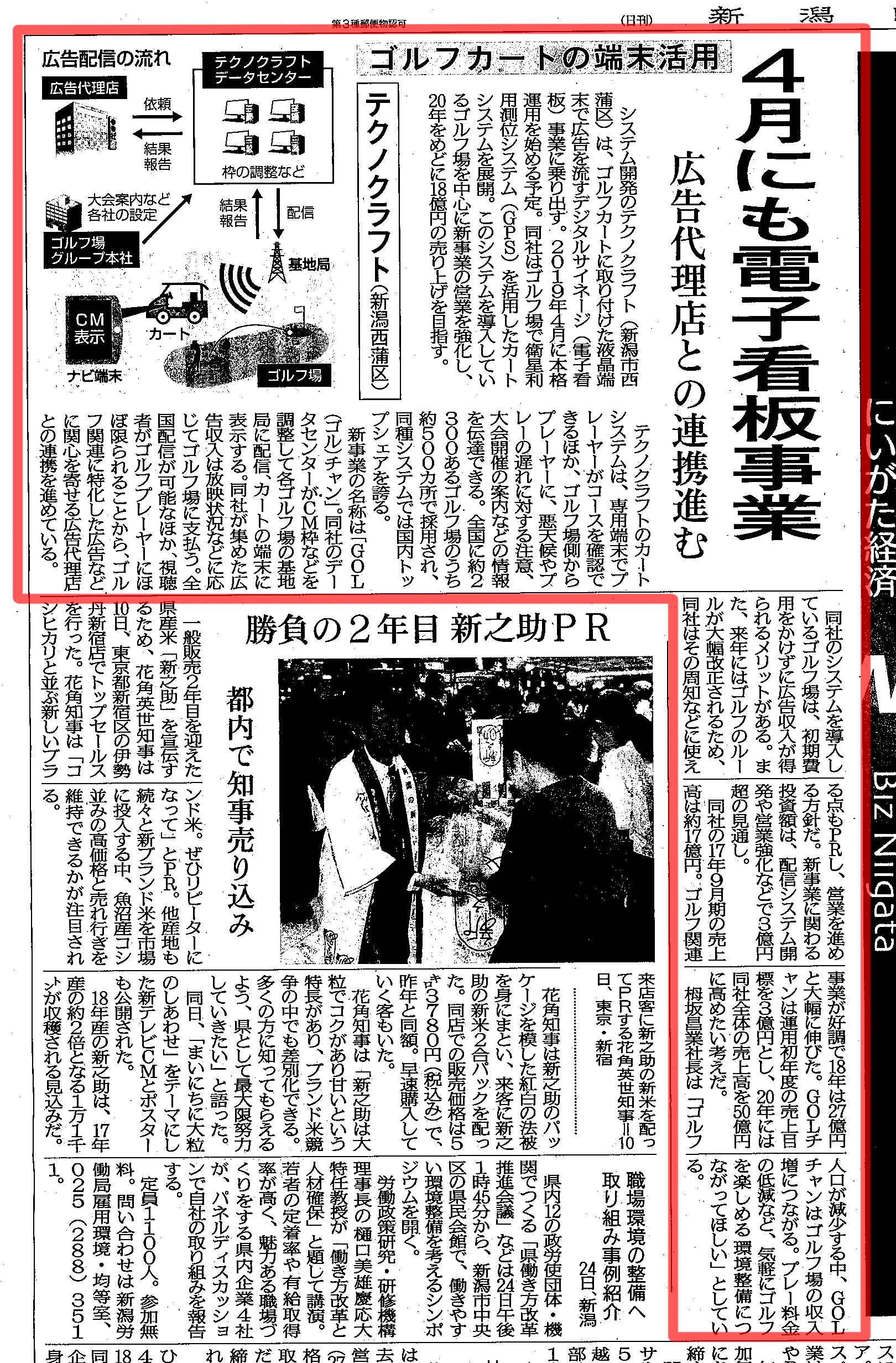 ゴルチャン_日報記事20181011